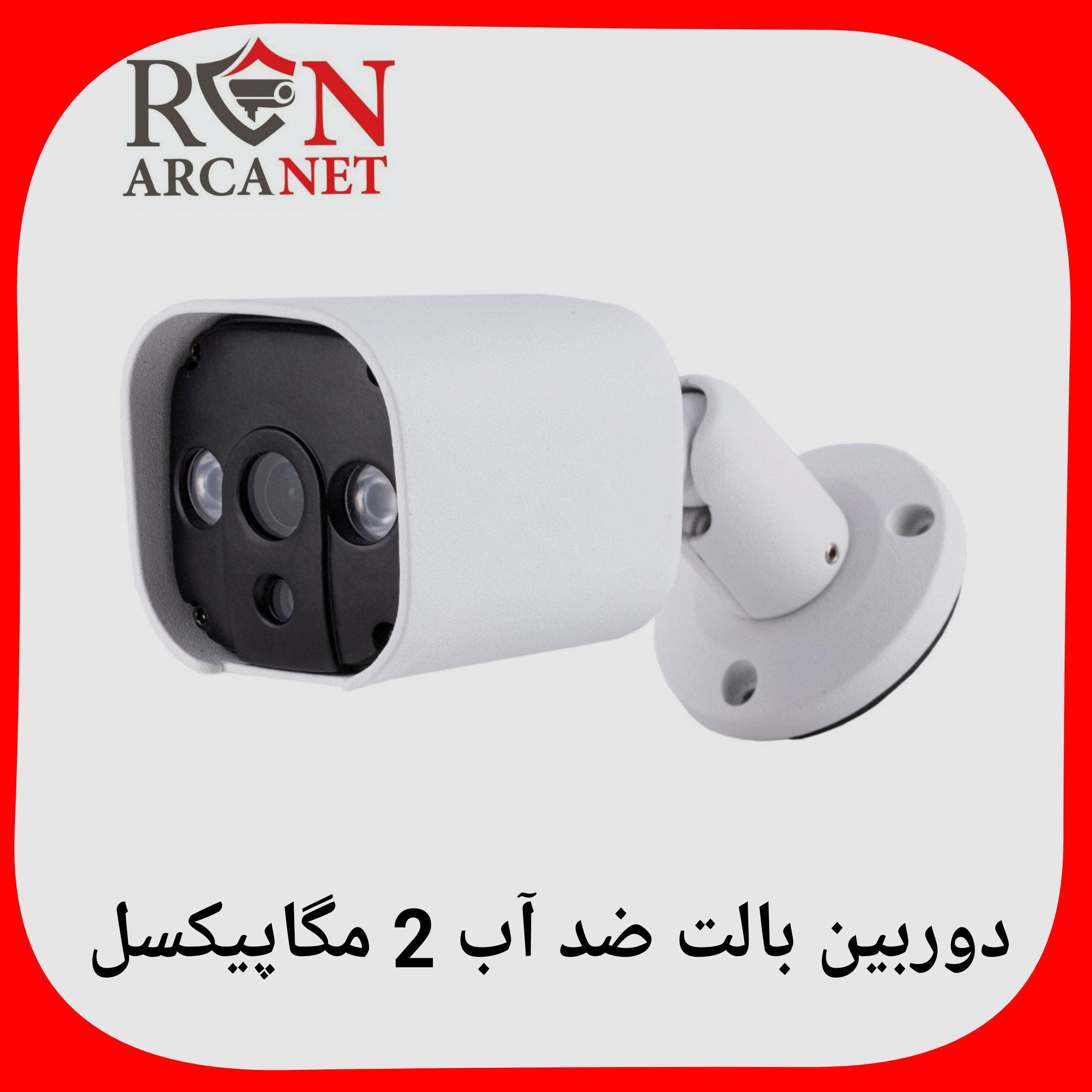 پکیج 2 دوربین اقتصادی